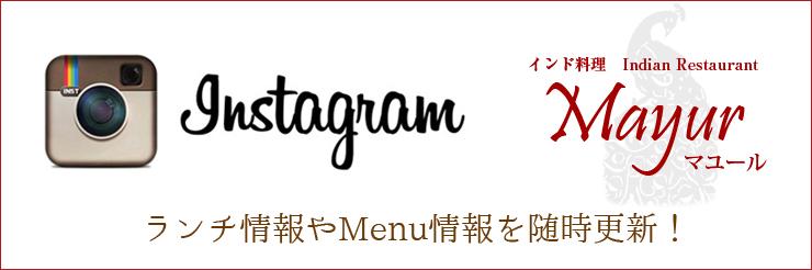 マユール Instagram