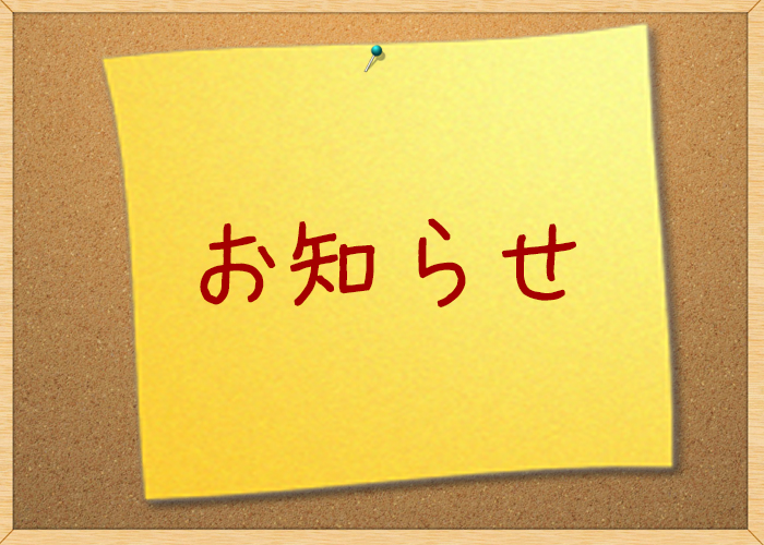 ディナータイム特別サービス実施中!(4月30日まで)