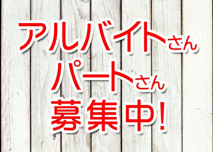 マユール京都のホールスタッフ募集中です