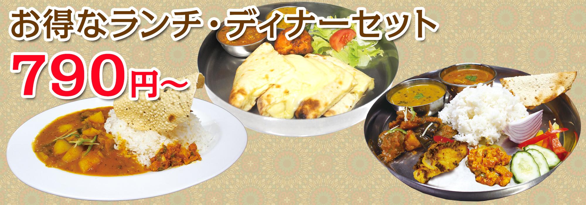 お得なランチ・ディナーセット 790円~