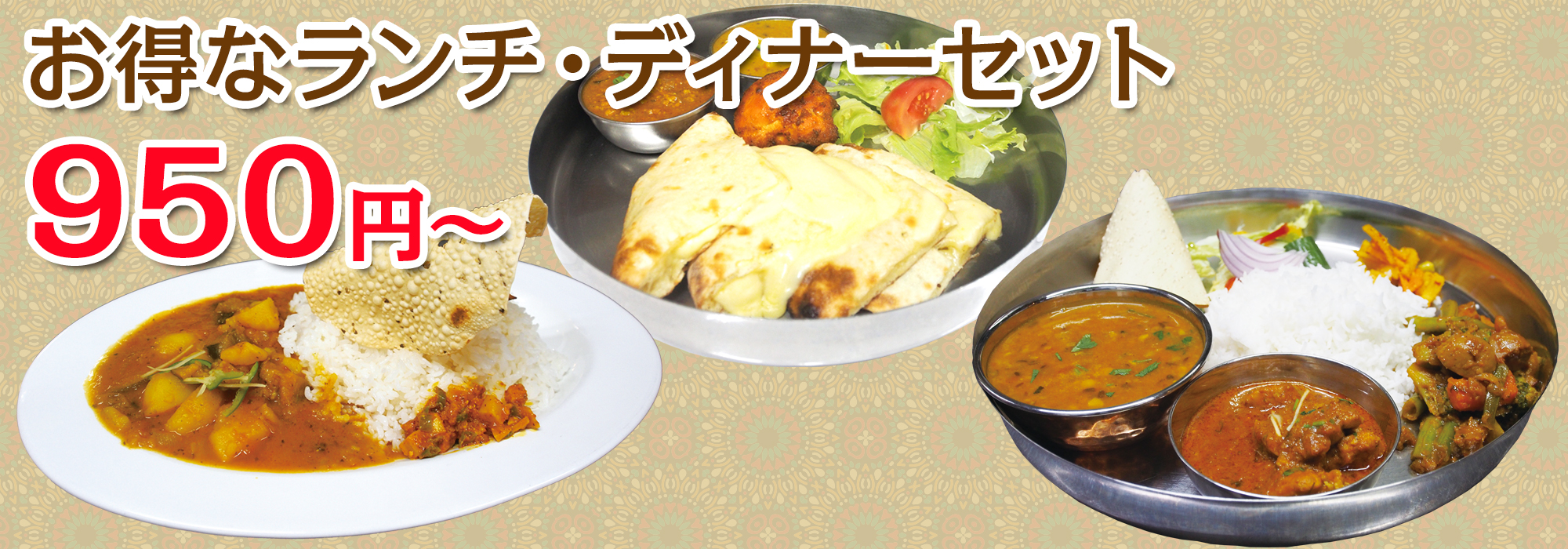お得なランチ・ディナーセット 950円~